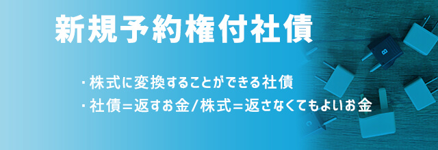 資金調達方法・新株予約権付社債