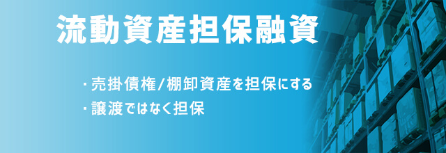 資金調達方法・流動資産担保融資(ABL)
