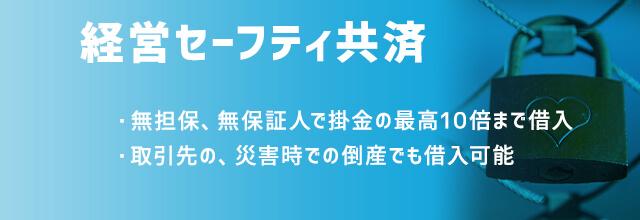 資金調達方法・経営セーフティ共済(中小企業倒産防止共済)