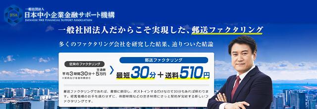日本中小企業金融サポート機構 ファクタリング