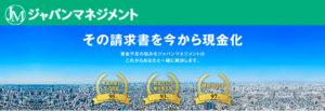 株式会社ラインオフィスサービス ジャパンマネジメント