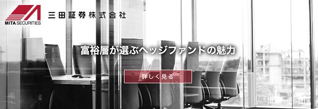 三田証券ファクタリング