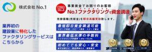株式会社 No.1(ナンバーワン)