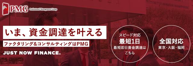 PMGファクタリング